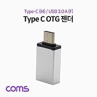 Coms 스마트폰 OTG 젠더 (USB 3.1 Type C M/USB 3.0 A F) / Silver