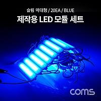 Coms 제작용 LED 모듈 세트 (슬림 막대형) Blue / DC 12V / 20개입 / 작업용