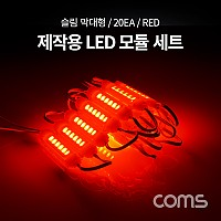 Coms 제작용 LED 모듈 세트 (슬림 막대형) Red / DC 12V / 20개입 / 작업용