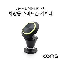 Coms 차량용 마그네틱 스마트폰 거치대 / 원터치 흡착식 / 대시보드 거치