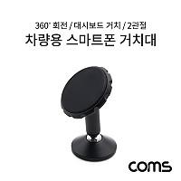 Coms 차량용 마그네틱 스마트폰 거치대 / 원터치 흡착식 / 대시보드 거치 / 2관절