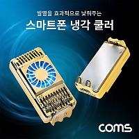 Coms 스마트폰 냉각 쿨러 / 쿨링팬 / 발열방지
