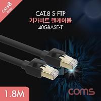 Coms 랜케이블(Direct/Cat 8) 1.8M / 기가비트 / LAN / 40Gbps / 24AWG/랜선