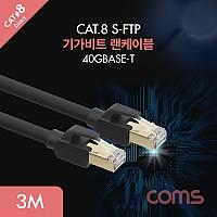 Coms 랜케이블(Direct/Cat 8) 3M / 기가비트 / LAN / 40Gbps / 24AWG/랜선