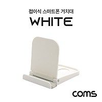 Coms 접이식 스마트폰 거치대 / 스탠드 / White