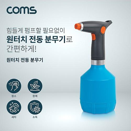 Coms 원터치 전동 분무기 / 자동분사 / 원예,청소,세차,소독,살균