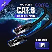 Coms S-FTP 랜케이블(Direct/Cat 8) 1M / 기가비트 / LAN / 40Gbps / 24AWG/ 다이렉트 랜선 / LSZH