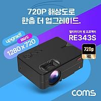 Coms LED 빔프로젝터 1280x720 / 해상도 업그레이드! / 1500Lumens / HDMI, VGA, USB, AV(in), 오디오(out) / 블랙