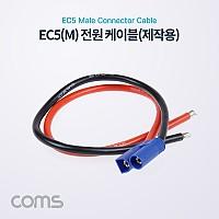 Coms EC5 전원 케이블(제작용) / 차량용 배선 작업 케이블 / Male
