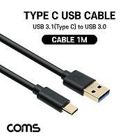 Coms USB 3.1(Type C) 케이블 1M / USB 3.0 / 금도금 / 고속충전 / 데이터전송
