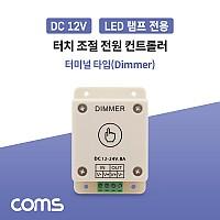 Coms DC LED램프 전원 컨트롤러(Dimmer) / 터치 조절 / 터미널 타입 / 12-24V 8A