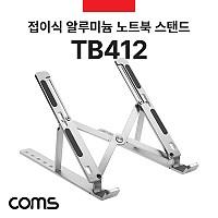 Coms 접이식 알루미늄 노트북 / 태블릿 스탠드 / 거치대 / 6단 각도 조절