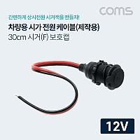 Coms 차량용 시가 소켓 작업 케이블(보호캡) / 12V 전용 / 제작용 / 시거잭(시가잭) / 30cm