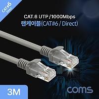 Coms 다이렉트 랜케이블(Direct/Cat 6) / 회색 / 1000Mbps LC / 3M / 랜선