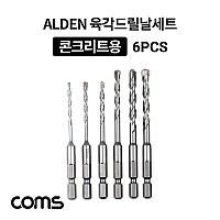 Coms ALDEN 알덴 육각드릴날 세트(TC-6), 드릴 비트, 콘크리트용, 6PCS