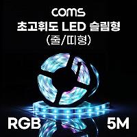 Coms 초고휘도 LED 슬림형(줄/띠형), DC전원 12V, 슬림 LED바/5M, RGB 컬러 라이트(색조명), DIY 포밍 램프, LED 다용도 리폼 기판 교체, 방수