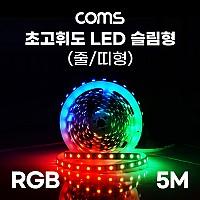 Coms 초고휘도 LED 슬림형(줄/띠형), DC전원 12V, 슬림 LED바/5M, RGB 컬러 라이트(색조명), DIY 포밍 램프, LED 다용도 리폼 기판 교체, 무선 리모컨(리모콘) 포함