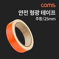 Coms 안전 형광 테이프 (주황) / 반사 스티커 / 25mm / 차량, 자전거, 오토바이, 비상구 안내선 등