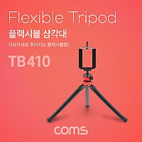 Coms 플렉시블(Flexible, 자바라) 삼각대, 스마트폰 거치대 포함, 미니(소형) 휴대용 접이식