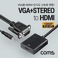 Coms VGA+스테레오(stereo 3.5mm) to HDMI 변환 컨버터/ 오디오 지원 / 케이블 타입 / 1080P, Full HD / 모니터, VGA(D-SUB, RGB)