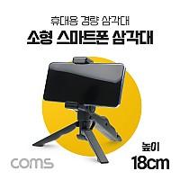 Coms 소형 스마트폰 삼각대 / 1단형 / 거치대 포함, 미니(mini), 접이식, 휴대용