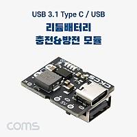 Coms USB 3.1(Type C) / USB A Type 리튬배터리(Li-ion) 충전&방전 모듈, 충방전, 보호회로 내장, 보조배터리 제작