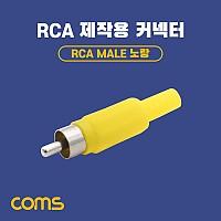 Coms RCA(수) 제작용 커넥터, 컨넥터, RCA Male, 노랑, Yellow