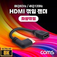 Coms HDMI 젠더(연장 M/F) 15cm, 케이블, 좌향 꺾임, 8K@60Hz, 4K@120Hz