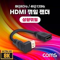 Coms HDMI 젠더(연장 M/F) 15cm, 케이블, 상향 꺾임, 8K@60Hz, 4K@120Hz