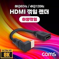 Coms HDMI 젠더(연장 M/F) 15cm, 케이블, 하향 꺾임, 8K@60Hz, 4K@120Hz