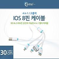 Coms IOS 8핀 (8Pin) 멀티케이블(4in1),고출력30cm,30P/Micro 5P/USB(B) 3.0