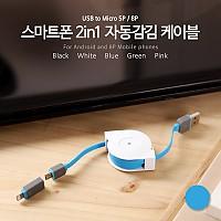 Coms 스마트폰 2in1 멀티 자동감김 케이블 Blue (Micro 5Pin/5핀, 8Pin/8핀)
