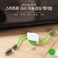 Coms 스마트폰 2in1 멀티 자동감김 케이블 Green (Micro 5Pin/5핀, 8Pin/8핀)