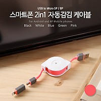 Coms 스마트폰 2in1 멀티 자동감김 케이블 Pink (Micro 5Pin/5핀, 8Pin/8핀)