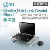 Coms 모니터, 노트북 크리스탈 스탠드 /투명 (310 * 520) /두께 5mm