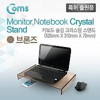 Coms 모니터, 노트북 크리스탈 스탠드 /브론즈 (310 * 520) /두께 5mm