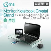 Coms 모니터, 노트북 크리스탈 스탠드 /투명 (310 * 620) /두께 5mm