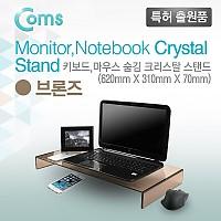 Coms 모니터, 노트북 크리스탈 스탠드 /브론즈 (310 * 620) /두께 5mm