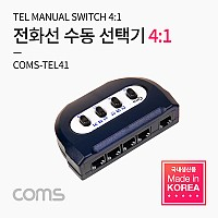 Coms TEL 전화선 수동 선택기 / 스위치 4:1 / 사무실, 사무용 전화기 공유 / 전환 스위치
