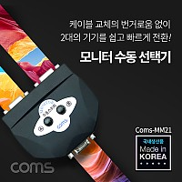 Coms 모니터 선택기 2:1 (switch MM21)