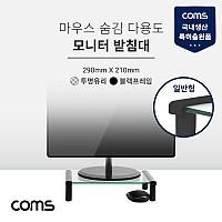 Coms 모니터 받침대/스탠드, 블랙프레임 투명유리 일반형 1단 (290mm x 210mm)