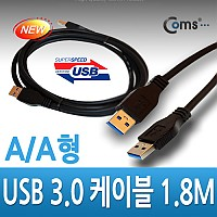 Coms USB 3.0 케이블(흑색/AA형) ,1.8M