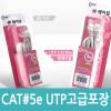 Coms UTP CAT5e 랜케이블(Direct) Grey, 고급포장 3M/LAN