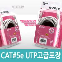 Coms UTP CAT5e 랜케이블(Direct) Grey, 고급포장 5M/LAN