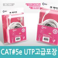 Coms UTP CAT5e 랜케이블(Direct) Grey, 고급포장 15M/LAN