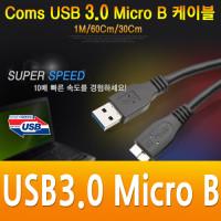 Coms USB 3.0 Micro B 케이블, 30cm