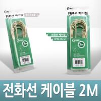 Coms 전화선 케이블(M/M) 2M - 고급포장