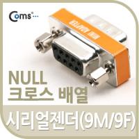 Coms 시리얼 젠더(9M/9F) NULL(크로스 배열)
