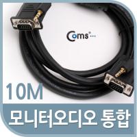 Coms 모니터 오디오 통합케이블(RGB+Stereo) 10M