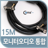 Coms 모니터 오디오 통합케이블(RGB+Stereo) 15M